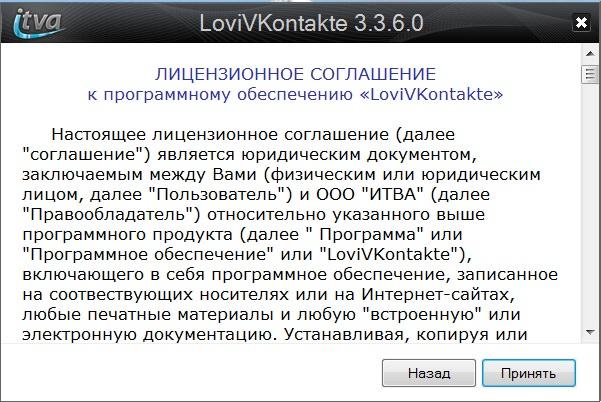 Скачать программу lovivkontakte